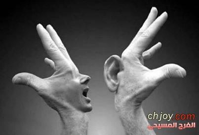 من له أذنان للسمع فليسمع