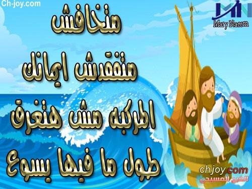 المركب مش هتغرق طول ما فيها يسوع