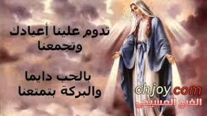 شريط إيمانى أكيد كورال مريم 153702642253531.jpeg