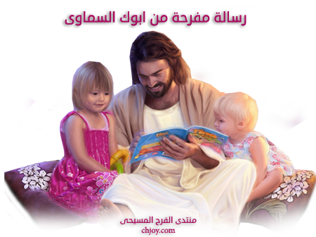 رسالة مفرحة من ابوك السماوى 12 - 6 - 2019