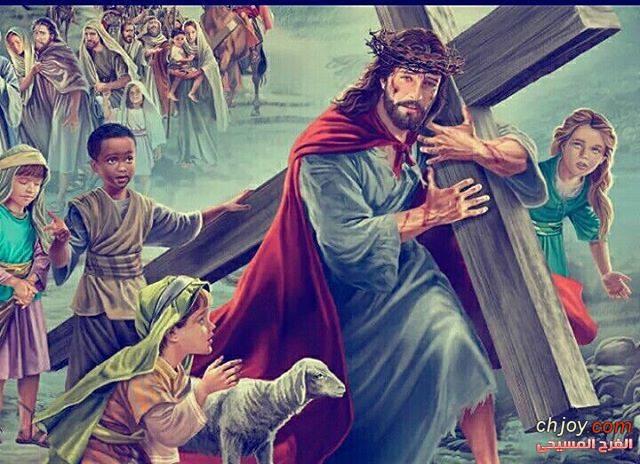 حمل الله الذي يرفع خطية العالم
