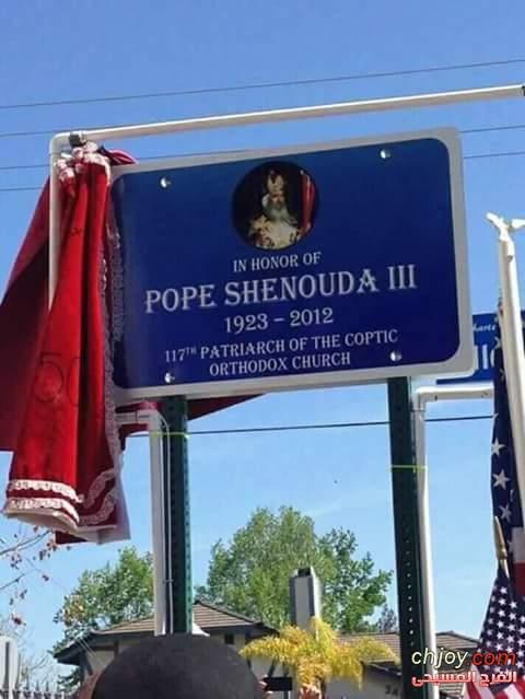 شارع باسم البابا شنودة الثالث في الولايات المتحدة الأميركية