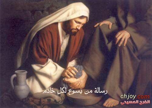 رساله من يسوع لكل خادم 13 - 6 - 2019