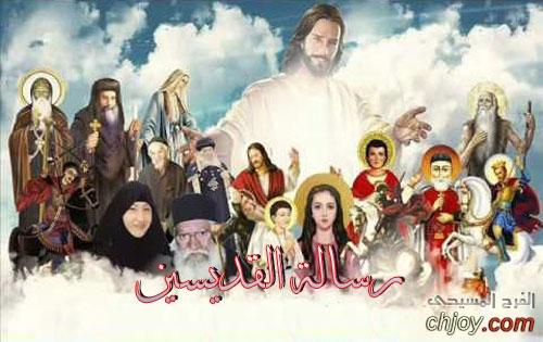 رسالة القديسين ليك النهارده 2019/11/9