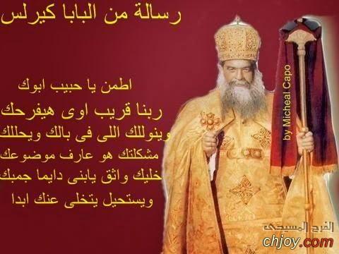 البابا كيرلس بيقولك النهارده 17/11