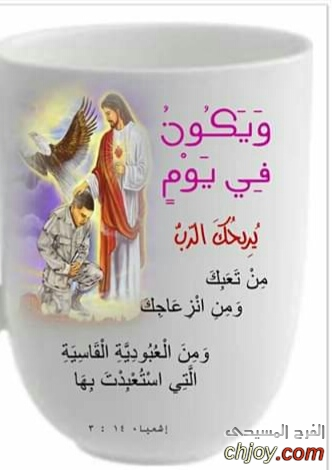 الوعد اليومى (ويكون فى يوم يريحك الرب)
