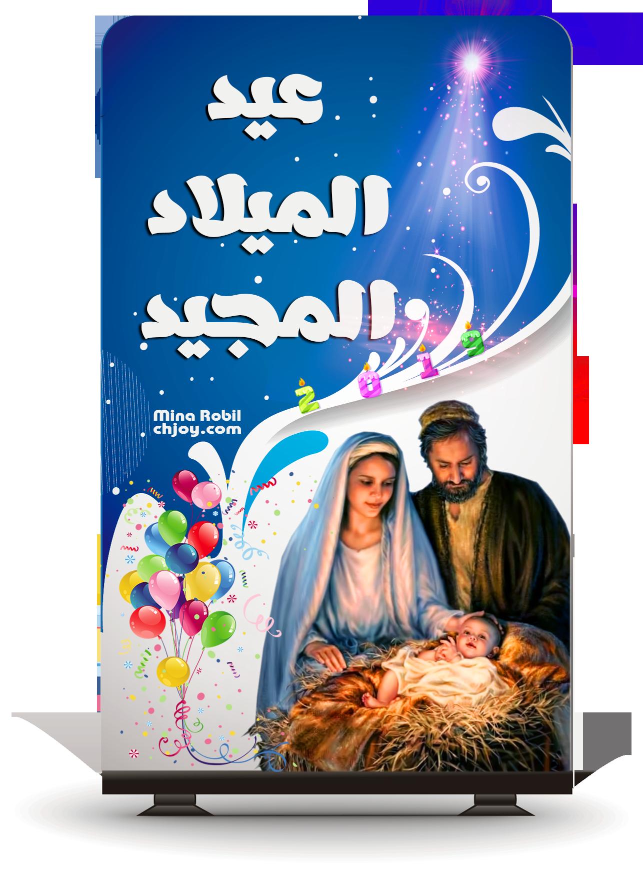 عيد الميلاد المجيد  تصميم 