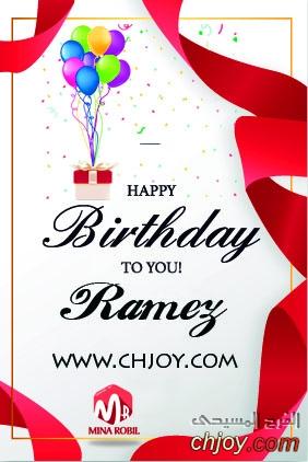 عيد ميلاد الزعيم (كل سنة وانت طيب يا رامز )