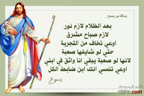 ربنا هيفرح قلبك برسالة علشان السنة الجديدة (  يالا شوف رسالتك من يسوع ☺  )
