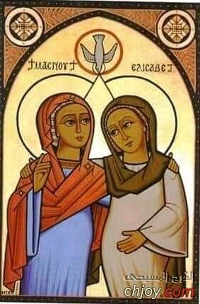 الحبيبتان (القديسة العذراء مريم والقديسة اليصابات)