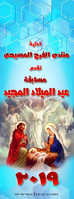 مسابقة ميلاد يسوع ( عيد الميلاد المجيد )