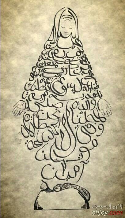 صورة العذراء مريم والدة الإله مرسومة بالكلمات