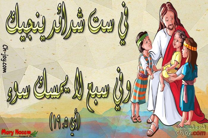 وعد ربنا ليك من الفرح المسيحي 6 / 12 / 2018