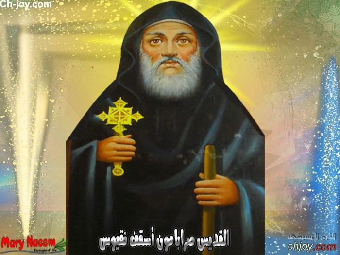 القديس صرابامون أسقف نقيوس| تصميم