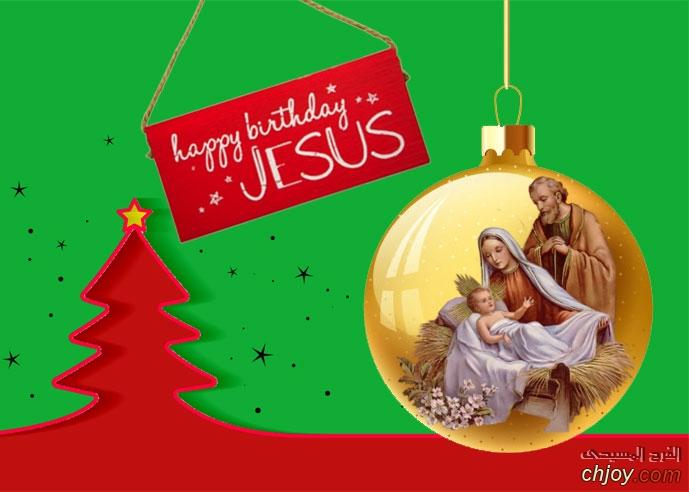 ♪ Happy Birthday Jesus ♪