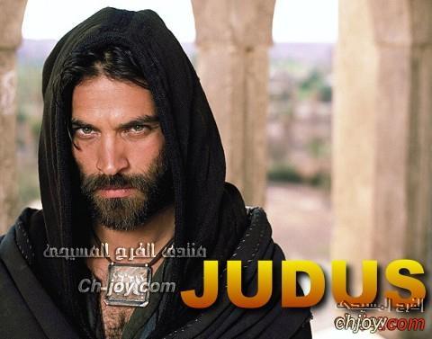 Judas Iscariot - منتدى الفرح المسيحى