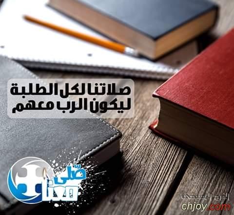 صلى معنا من اجل الطلبة (صلاتنا لكل الطلبة ان يكون الرب معهم)