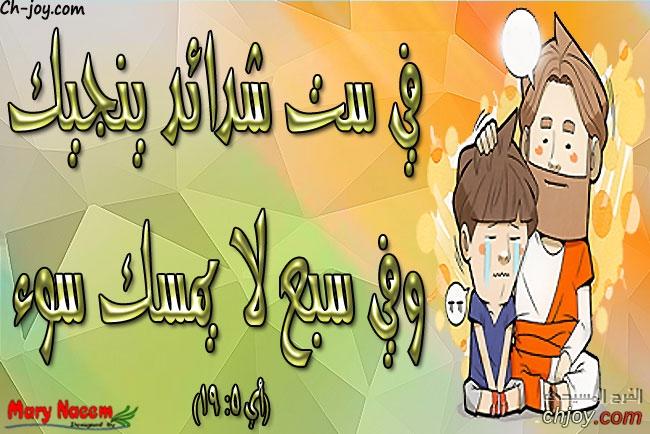 وعد ربنا ليك من الفرح المسيحي 11/ 1 / 2019