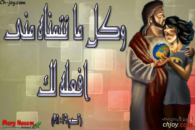 وعد ربنا ليك من الفرح المسيحي 12/ 1 / 2019