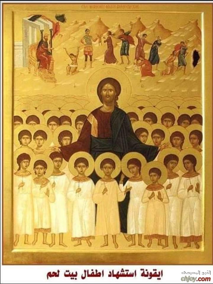 ايقونة للسيد المسيح يقف  وسط اطفال بيت لحم