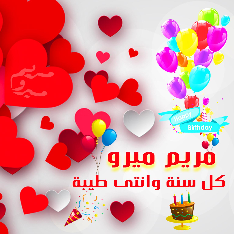 Happy birthday مريم ميرو