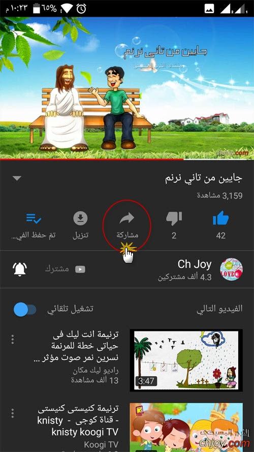 بالصور طريقة اضافة من الموبايل فيديو اليوتيوب فى موضوع