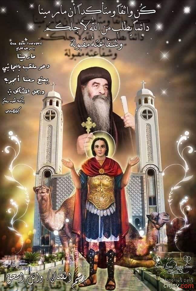 مارمينا  دائما يطلب من الله لاجلكم وشفاعته مقبولة