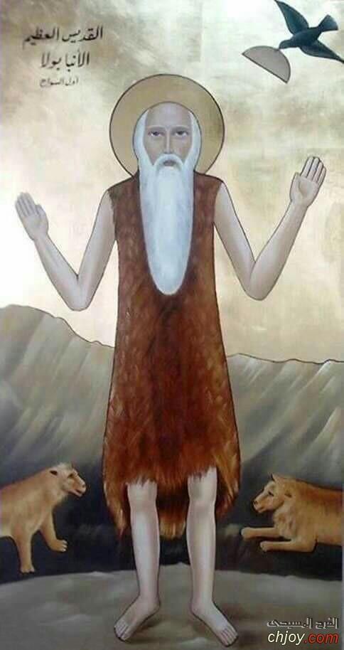أيقونة القديس العظيم الأنبا بولا اول السواح