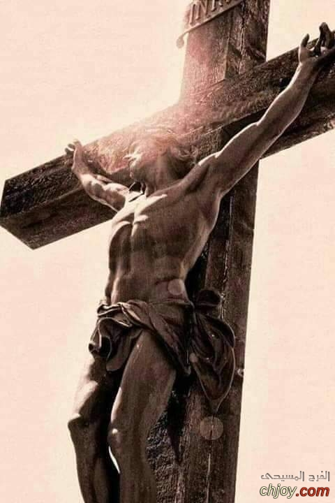 سيظل يسوع فاتحاً ذراعيه بإستمرار
