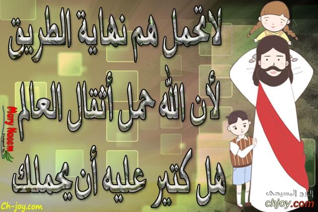 كلام لك من الله 13 / 8 / 2019