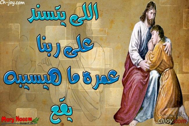 كلام لك من الله 14 / 8 / 2019