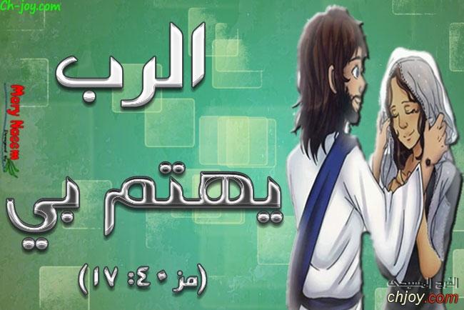وعد ربنا ليك من الفرح المسيحي 14 / 8 / 2019