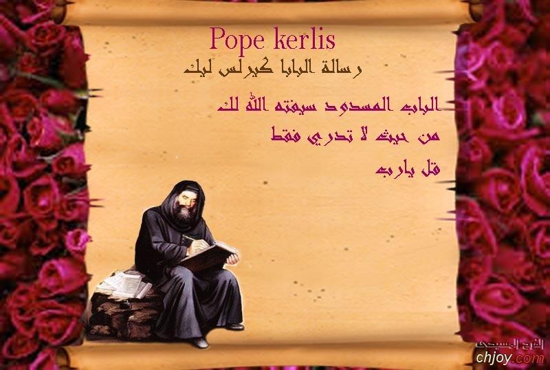 رسال البابا كيرلس ليك السنة دي حسب شهر ميلادك