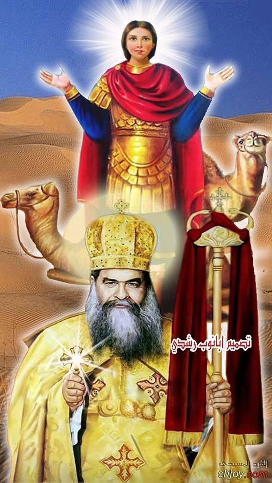 صداقة القديسين(العجائبى ورجل الصلاة )