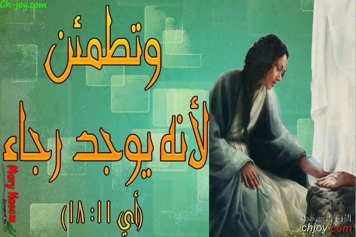 وعد ربنا ليك من الفرح المسيحي 15 / 3 / 2019