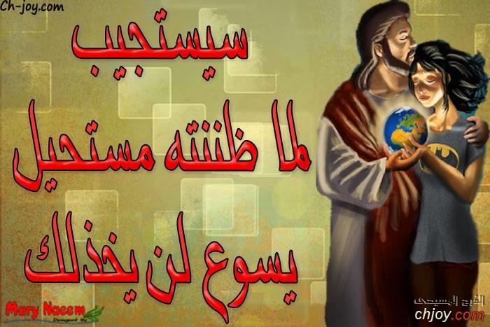 كلام لك من الله 15 / 3 / 2019