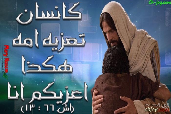 وعد ربنا ليك من الفرح المسيحي 16 / 3 / 2019