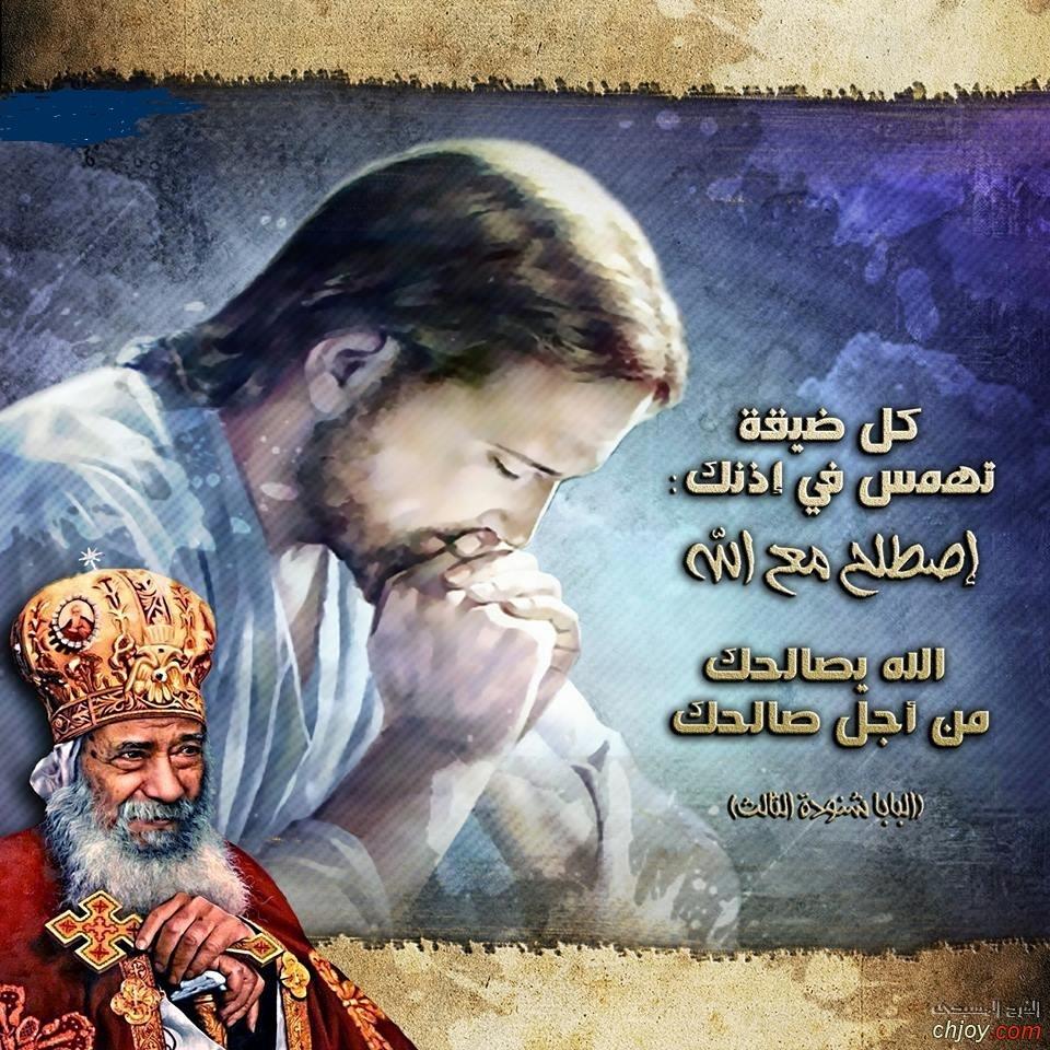 الله يصالحك لاجل صالحك