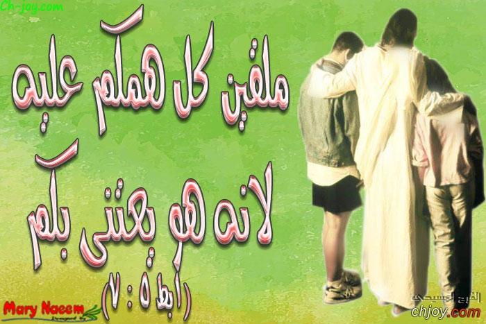 وعد ربنا ليك من الفرح المسيحي 15/ 4 / 2019