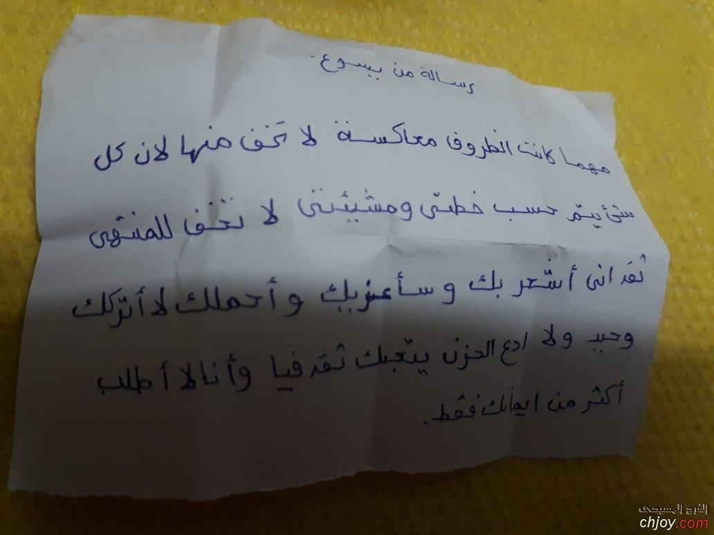 رسالة من يسوع ليك الاثنين الموافق 15/4/2019