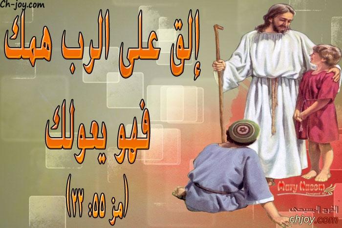 وعد ربنا ليك من الفرح المسيحي 16/ 4 / 2019