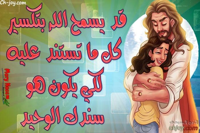 كلام لك من الله 15 / 5 / 2019