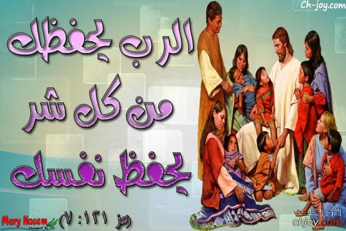 وعد ربنا ليك من الفرح المسيحي 17 / 5 / 2019