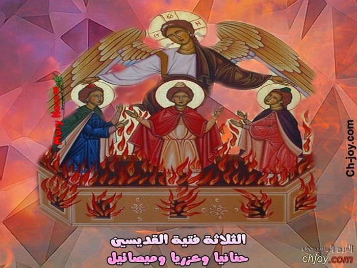 مديح واطس للثلاثة فتية القديسين