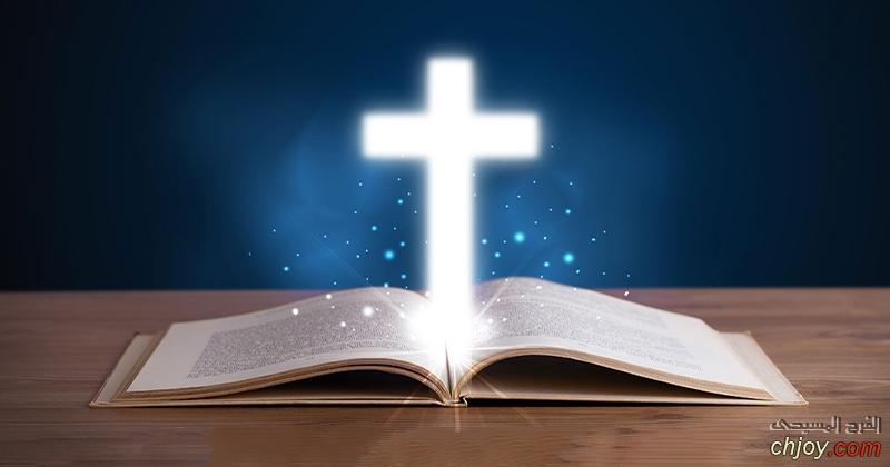  الهدايا التى قدمت فى الكتاب المقدس 