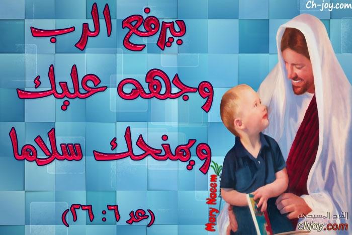 وعد ربنا ليك من الفرح المسيحي 10/ 6 / 2019