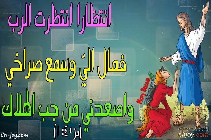 وعد ربنا ليك من الفرح المسيحي 11/ 6 / 2019
