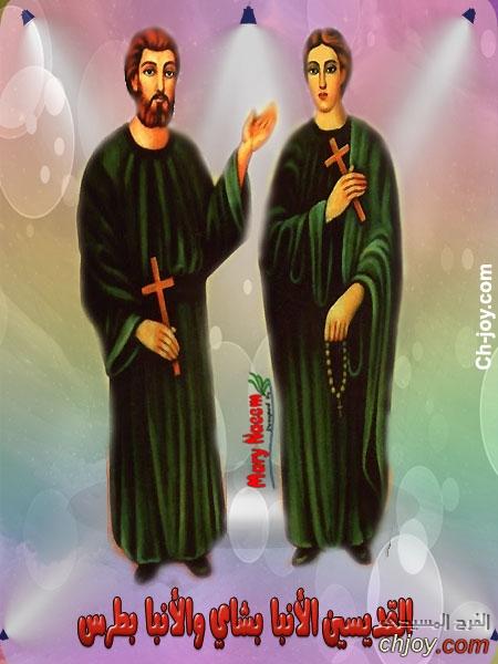 القديسين الأنبا بشاي والأنبا بطرس|تصميم