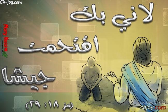 وعد ربنا ليك من الفرح المسيحي 12/ 6 / 2019