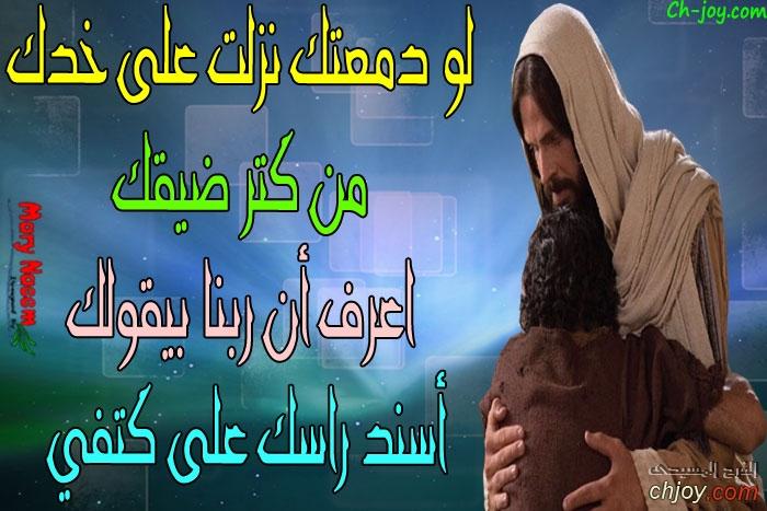كلام لك من الله 12/ 6 / 2019